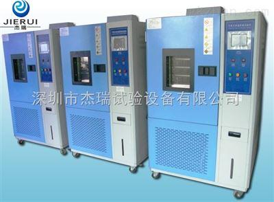 高低温温度循环试验箱