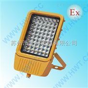 防爆高效节能LED泛光灯/防水防尘LED防爆灯/立杆式/壁挂式LED防爆投射灯