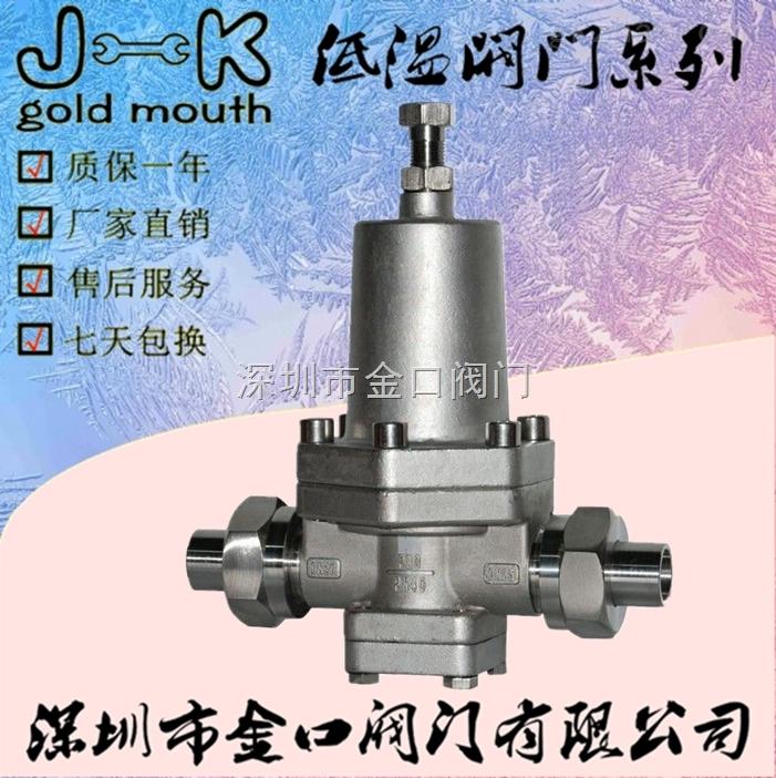 15DY22F低温减压阀