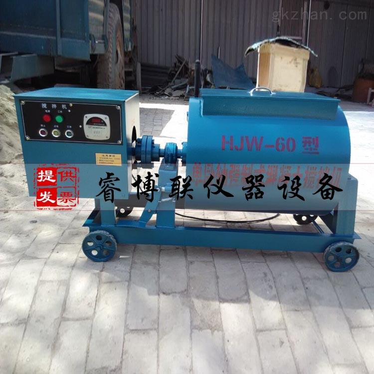 单卧轴混凝土搅拌机 搅拌试验机
