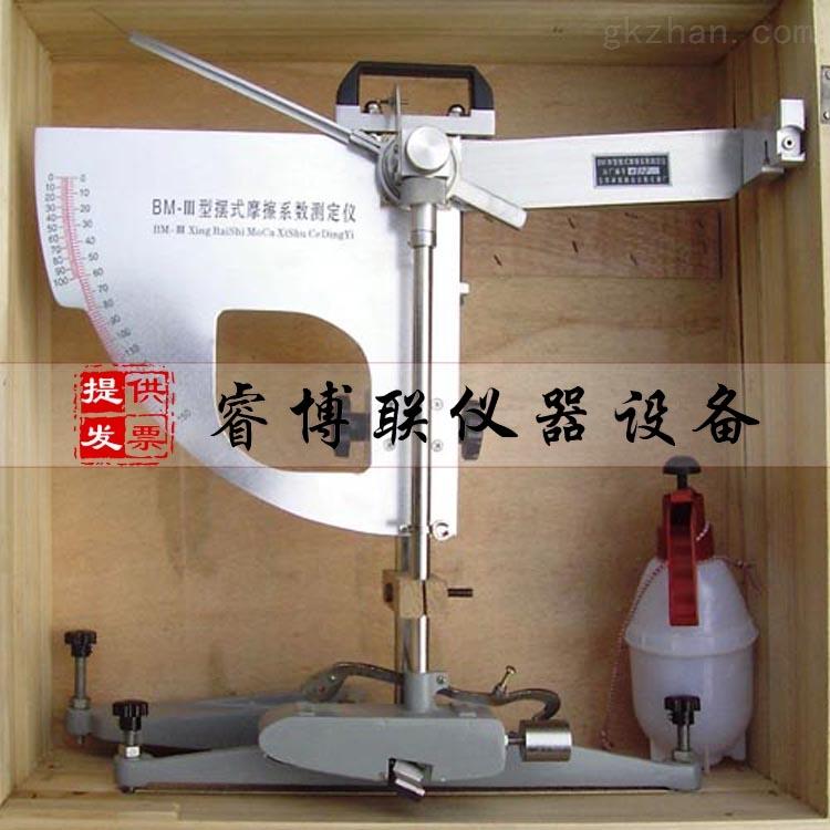 摆式摩擦系数测定仪 摩擦仪