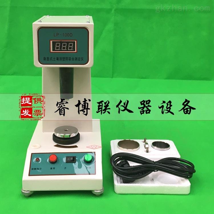 数显液塑限测定仪