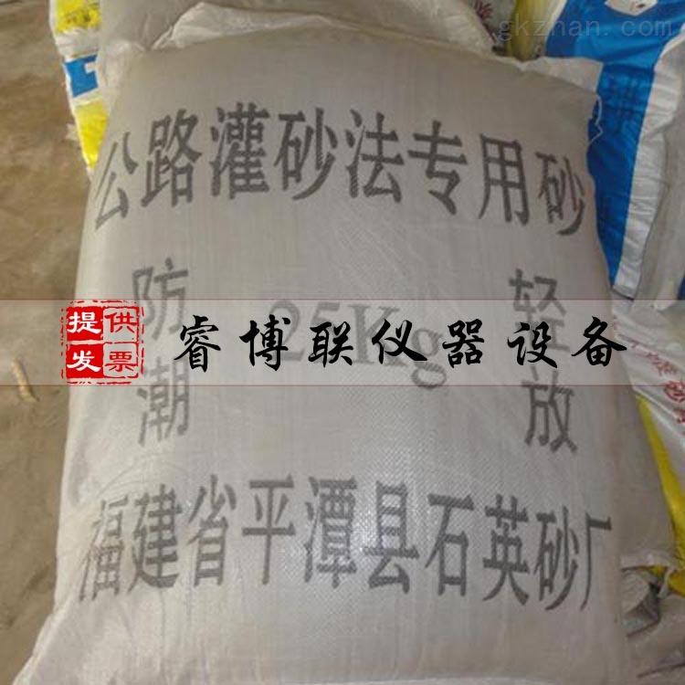灌砂法标准砂