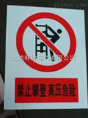 40×50cm警告标志牌四