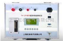 xuji-ZP系列直流电阻测试仪