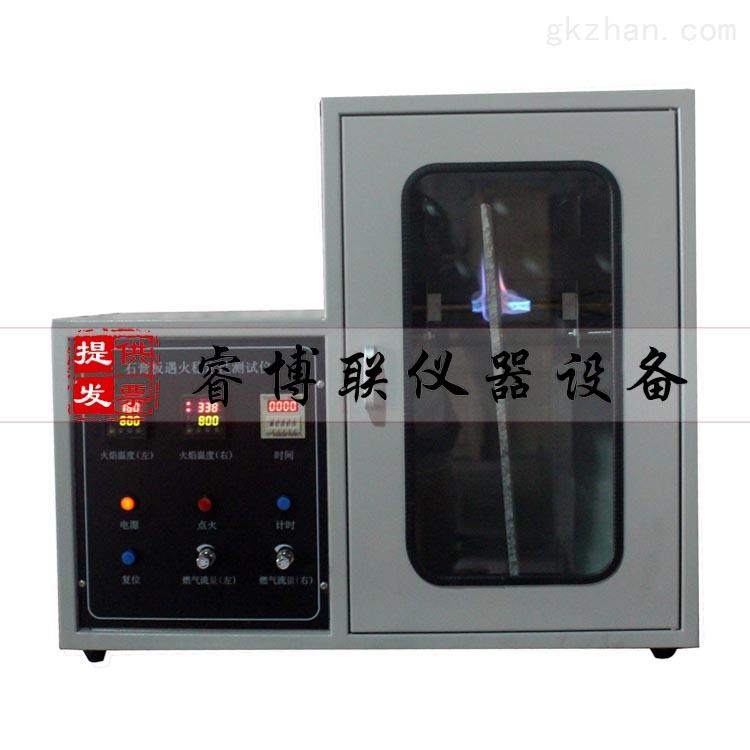 SPB-1型纸面石膏板遇火稳定性测试仪