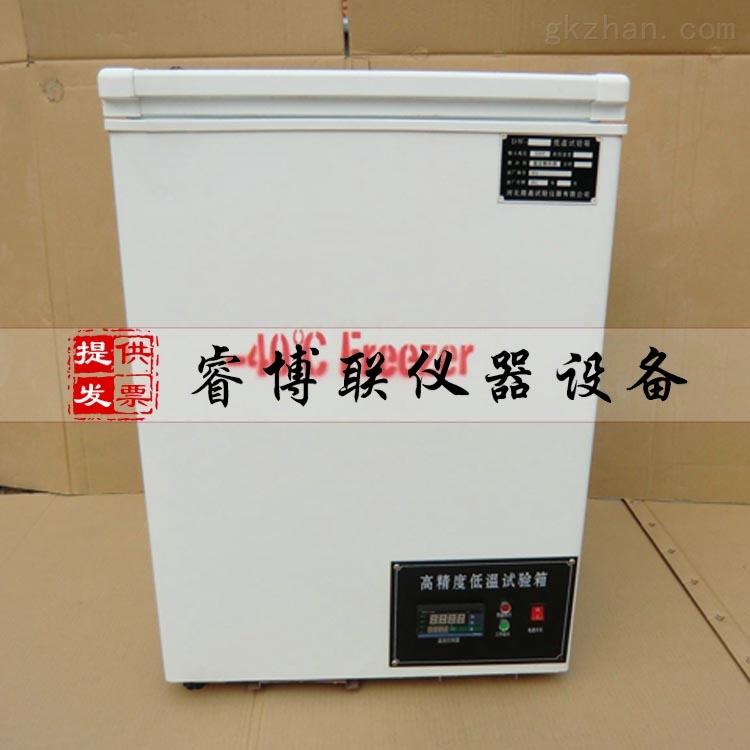 低温箱 高低温试验箱