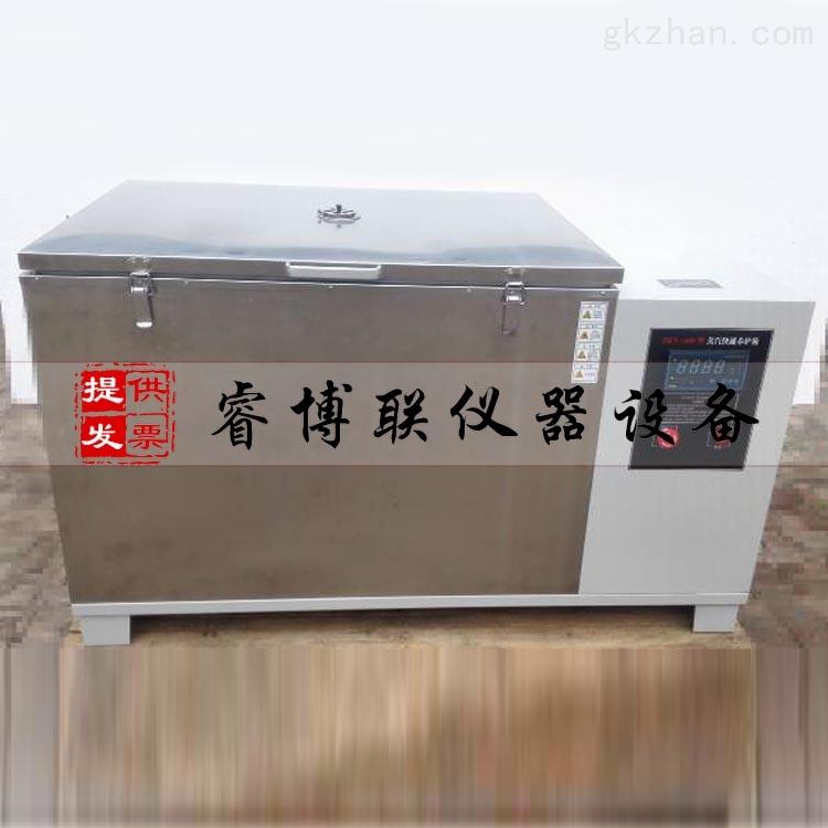 混凝土蒸汽养护箱