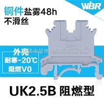 特价直销绝缘接线端子PC2.5B,通讯信号连接器UK-2.5B