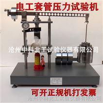 河北电工套管压力试验机生产厂家