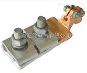 ST铜铝双导线抱杆接线夹