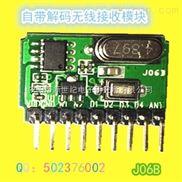 J06B-315M 433M无线模块
