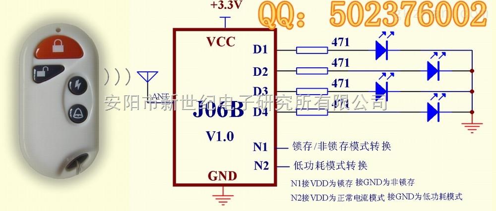 j06b 315m 433m无线模块