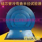 硅芯管冷彎曲半徑試驗器