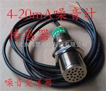 4-20mA声音传感器探头噪音测试仪传感器分贝仪