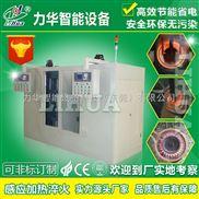 力华淬火机床质量优异 节约成本 终身维护