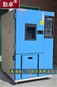 勤卓系列LK-150G高低温试验箱