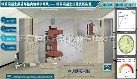 钢结构基本原理教学试验系统-定制反力架
