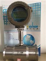 六合开奖记录_DC-LWGY纯水流量计,涡轮流量计