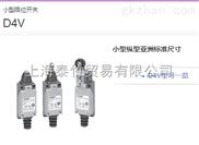 耐冷却型WLCA2-RP60-N欧姆龙行程开关