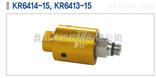 KR6414-15KJC高速旋转接头中国办事处