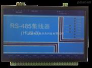 8口RS-485光隔集线器(8路集线器)