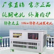 静音款10kw汽油发电机