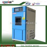 HK-恒温恒湿测试箱