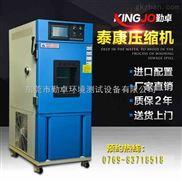 温控箱,恒温恒湿试验箱,湿热温控箱
