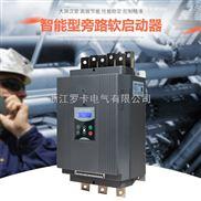 LCR-185kW-外置旁路软启动器185KW/在线软起动器185KW/在线软起动柜185KW