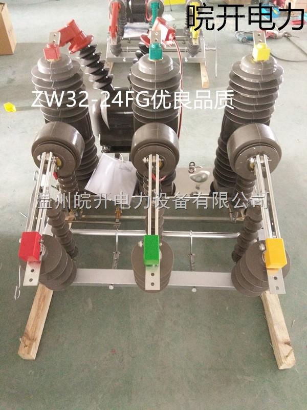 弹操机构ZW32-12/1250T-25带过流【柱上断路器】