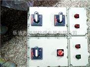BXD-一备一用防爆双电源配电箱