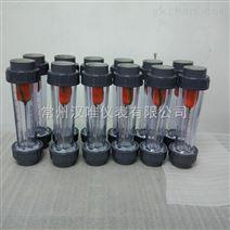 LZB-65S塑料转子流量计