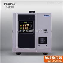工业电源稳压器,空调稳压器