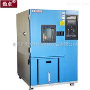 800L高低温湿热试验箱