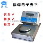 EX防爆电子天平300g精确度0.01g化工厂专用