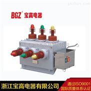 ZW10-12-10KV户外高压真空断路器ZW10-12型柱上开关