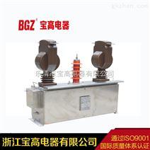 10KV预付费干式高压计量箱JLS-10
