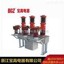 浙江宝高35KV户外分界高压真空断路器ZW7-40.5