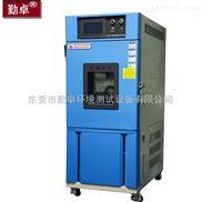 HK-半导体专用高低温循环试验箱