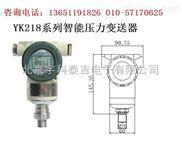 YK-218-智能压力变送器