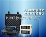 深圳旺徐电气FJ-9埋地管道探测仪