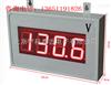 YK-LED智能大屏直流电压显示仪