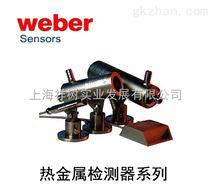 工控备件领跑者 祥树代理 WEBER 备件 3201.03/24vdc/500mAmax