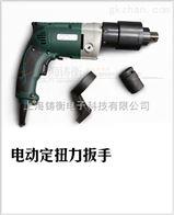 电动定扭力扳手电动定扭力扳手多少钱