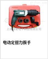 电动扭力扳手紧固高强度螺栓电动扭力扳手