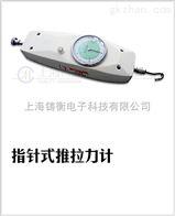 SGNK-500指针推拉力计/50-500N指针推拉力计