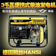 HS3800CE小型便携式3千瓦柴油发电机