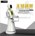 北京服务机器人厂家