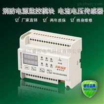 双电源式消防设备电源监控传感器